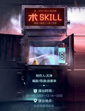 【北京】2019新·时空下的人性戏剧《术》-北京站