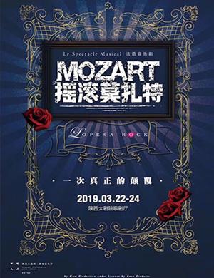 【西安】2019法语音乐剧《摇滚莫扎特》-西安站