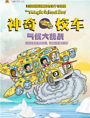 2019美国原版授权科普亲子音乐剧《神奇校车·气候大挑战》-上海站