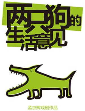 【长沙】2019孟京辉戏剧作品-两只狗的生活意见-长沙站