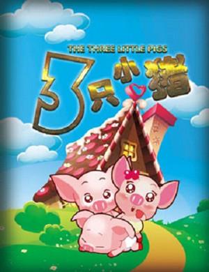 2019经典成长儿童剧《三只小猪》-石家庄站