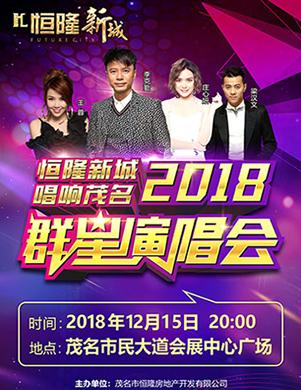 2018茂名恒隆新城群星演唱会
