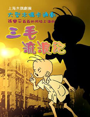 2019大型木偶卡通剧《三毛流浪记》-舟山站