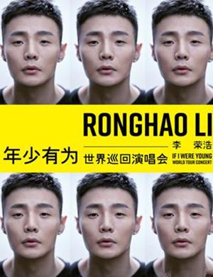 【北京】2019李荣浩【年少有为】世界巡回演唱会-北京站