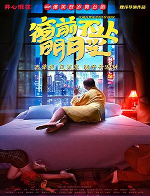 【武汉】开心麻花2019爆笑贺岁舞台剧《窗前不止明月光》-武汉站