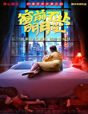 2019长沙舞台剧《窗前不止明月光》