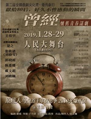 2019爆笑青春怀旧话剧《曾经》-上海站