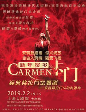 2019上海舞蹈剧《卡门》