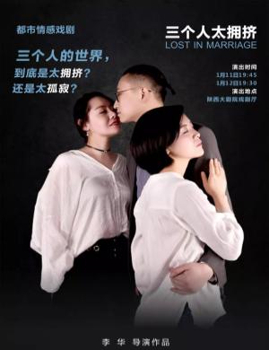 【西安】2019李华导演-婚恋关系三部曲之《三个人太拥挤》-西安站