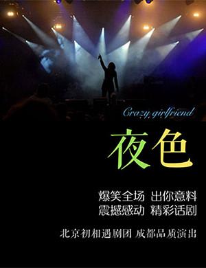 2018-2019北京爆笑感动话剧《夜色》-成都站