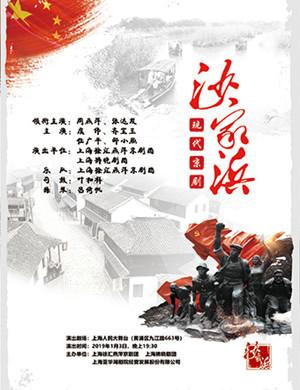 上海京剧沙家浜