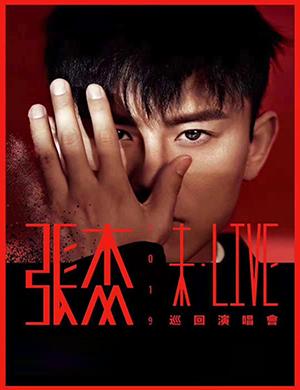 """张杰2019""""未?LIVE""""巡回演唱会-合肥站"""