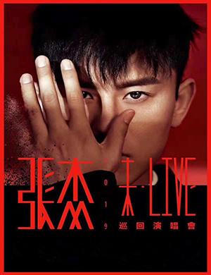 """2019张杰""""未·LIVE""""巡回演唱会-西安站"""