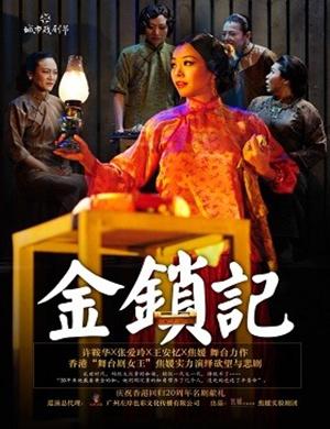 2019舞台剧《金锁记》-深圳站