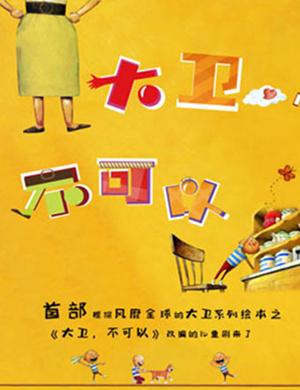 【杭州】2019互动亲子剧《大卫,不可以》-杭州站