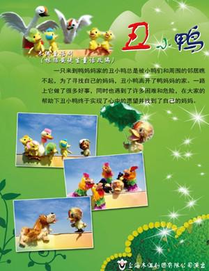 2019国外经典童话演出季系列 木偶童话剧《丑小鸭》-上海站