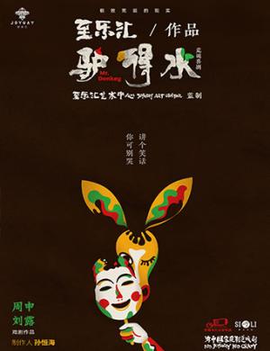 2019黑色喜剧《驴得水》-郑州站