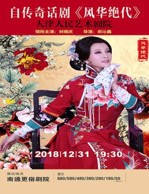 刘晓庆南通话剧风华绝代