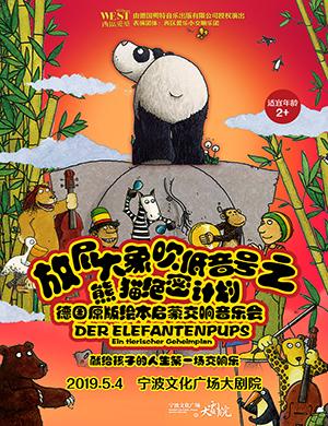 2019放屁大象吹低音号之熊猫绝密计划德国原版绘本启蒙交响音乐会-宁波站