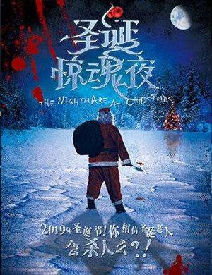"""2019""""向阿加莎致敬"""" 圣诞经典悬疑推理剧《圣诞惊魂夜》杭州站"""