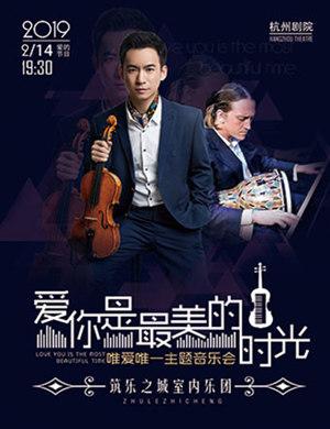 2019《爱你是最美的时光》音乐会杭州站