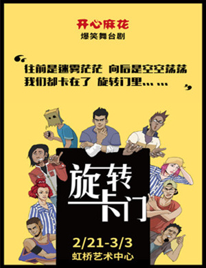 【上海】2019开心麻花爆笑舞台剧《旋转卡门》-上海站
