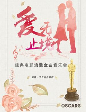2019爱无止境天津音乐会