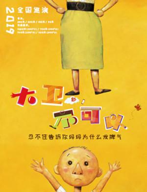 【青岛】2019互动亲子剧《大卫,不可以》-青岛站