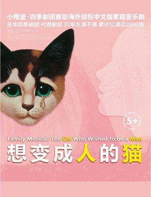 2019音乐剧《想变成人的猫》上海站