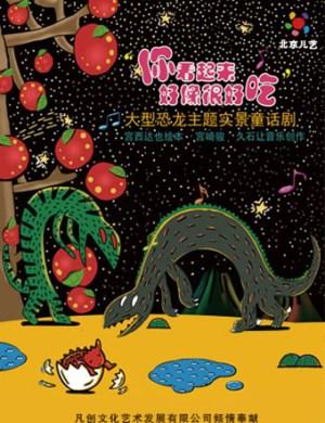 2019凡创文化·大型恐龙主题实景童话剧《你看起来好像很好吃》--南昌站