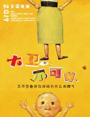2019亲子剧《大卫,不可以》天津站