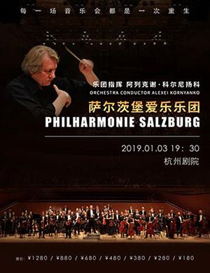 萨尔茨堡爱乐乐团杭州音乐会