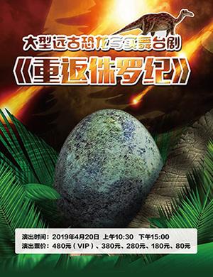 2019大型远古恐龙写实舞台剧《重返侏罗纪》-杭州站