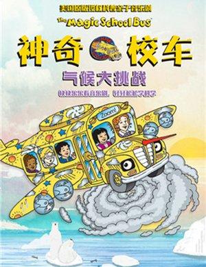 2019美国原版授权科普亲子音乐剧《神奇校车·气候大挑战》-贵阳站