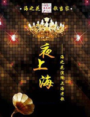 【上海】2019《夜上海》-海之花演绎上海老歌-上海站
