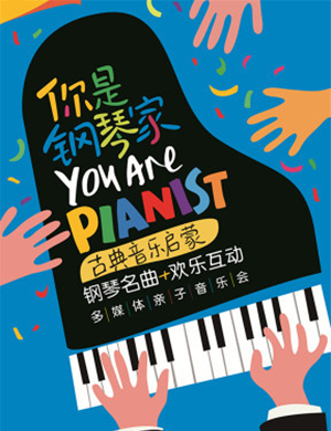 2019《你是钢琴家》天津音乐会
