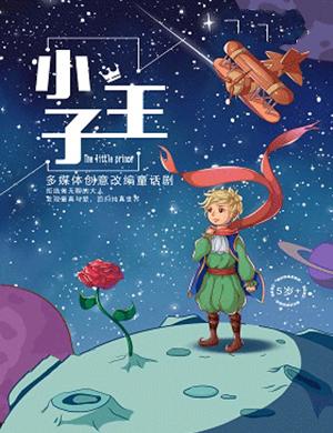2019多媒体创意改编童话剧《小王子》-贵阳站