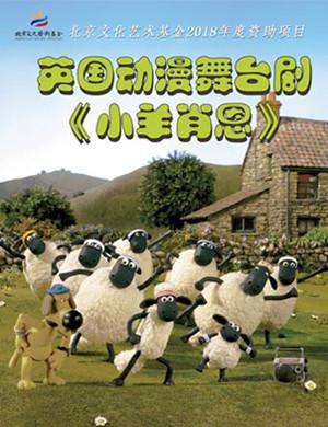 【北京】2019英国动漫舞台剧《小羊肖恩》-北京站
