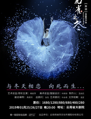 【昆明】2019杨丽萍主演大型舞剧《孔雀之冬》昆明站