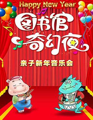 杭州图书馆奇幻夜亲子音乐会