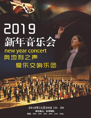 杭州奥地利之声爱乐乐团音乐会