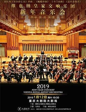【重庆】维也纳皇家交响乐团新年音乐会2019中国巡演重庆站