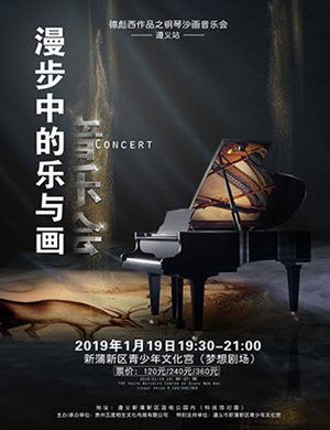 2019遵义钢琴沙画音乐会