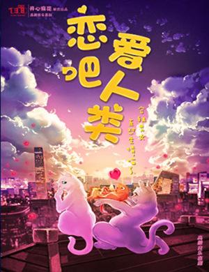 【西安】2019开心麻花音乐喜剧《恋爱吧!人类》-西安站
