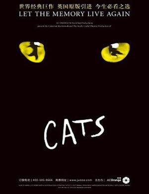 2019世界经典原版音乐剧《猫》CATS -深圳站