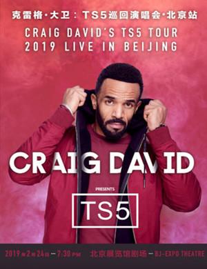 2019克雷格·大卫北京演唱会