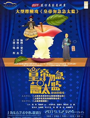 2019大型滑稽戏《皇帝勿急急太监》-上海站