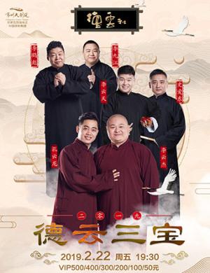 2019德云社德云三宝相声专场-常州站