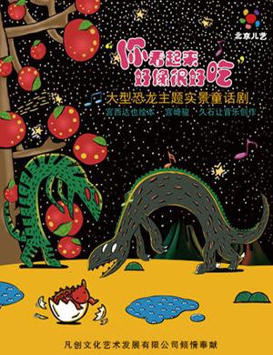 2019大型恐龙主题实景童话剧《你看起来好像很好吃》-武汉站