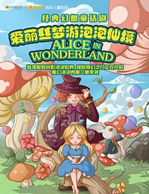 2019经典幻想童话剧《爱丽丝梦游泡泡仙境》-济南站
